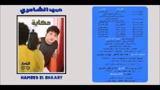 حميد الشاعرى - لانك - البوم حكايه