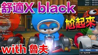 【村村】舒適X BLACK 首次試跑!這台也hen猛R!!上演最後的U灣!水城完美領跑! (跑跑卡丁車) With 魯夫