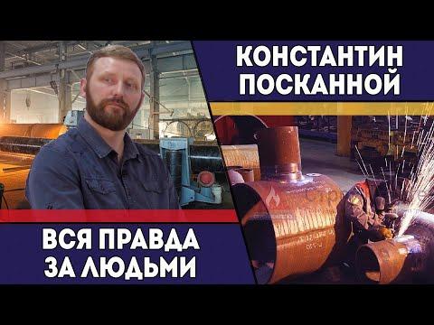 Увольнение. Популярные ошибки и приемы директора // Константин Посканной