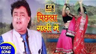 पिछला गली में ! Pichhala Gali Me ! Video Song 2020 ! Guddu Rangeela ! Bhojpuri New Gana