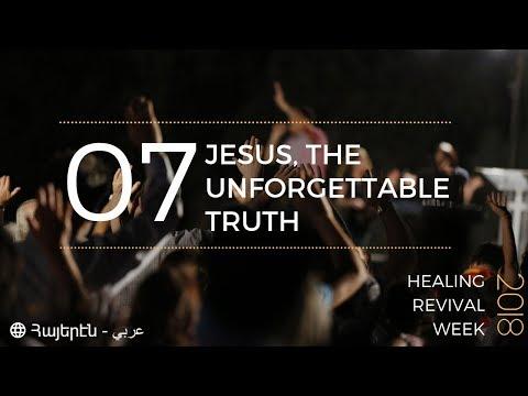 Յիսուս' Անմոռանալի, Անխուսափելի Ճշմարտութիւնը - Բժշկութեան Ծառայութիւններու եւ Վերարթնութեան Շաբաթ 07