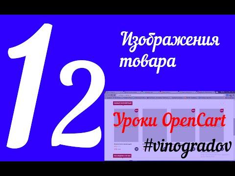 Урок 12. Изображения товара. Категории. Интернет-магазин OpenCart