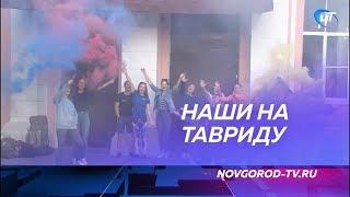 Делегация молодых новгородцев отправилась на фестиваль «Таврида – АРТ»