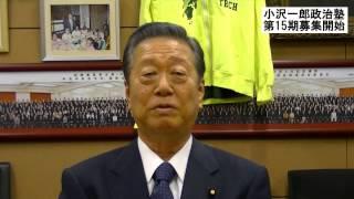 小沢一郎政治塾募集第15期