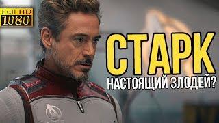 Тони Старк - это настоящий злодей киновселенной Марвел?