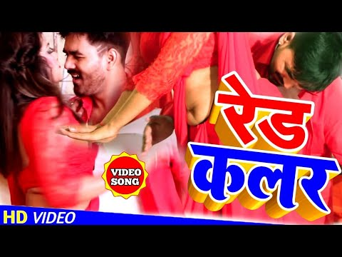 RED COLOUR || रेड कॉलर | sanjeev rapper | रेड कॉलर | Latest Bhojpuri Song 2020