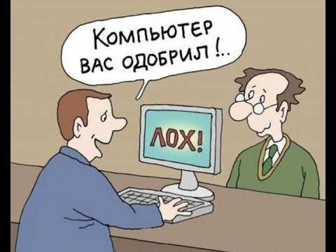 Как Газелист пытался взять кредит))