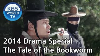 The Tale of the Bookworm | 간서치 열전 [2014 Drama  Special / ENG / 2014.11.07]