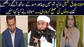 How Maulana Tariq Jameel Reconciled between Veena Malik and Asad Khattak | AJ Official