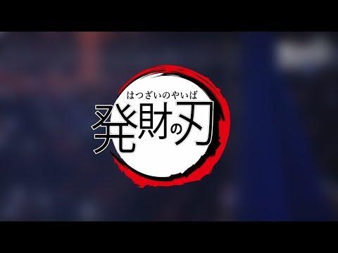 韓國瑜cover :鬼滅之刃OP-紅蓮華