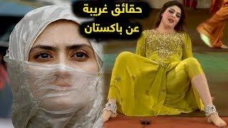 تحميل اغاني حقائق غريبة وعجيبة عن باكستان.. لم تسمع عنها من قبل !! MP3