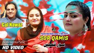 pashto new song sor qamis 2020  gul rukhsar new song sor qamis full hd song super hits song hd video