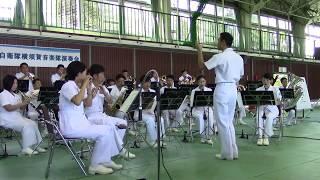 吹奏楽チュニジアの夜-海上自衛隊横須賀音楽隊午前の部