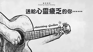 基恩敬拜AGWMM《Amazing Guitar 2》純結他靈修音樂 - 送給心靈疲乏的你!