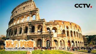 《远方的家》一带一路(396)意大利 条条大路通罗马 20180711 | CCTV中文国际