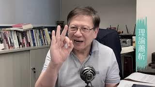 香港地產商發達的原因 香港地產商的原罪和香港高樓價之謎系列三〈蕭若元:理論蕭析〉2019-09-20