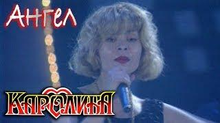 КАРОЛИНА - Ангел (Звуковая Дорожка, Кремль, 1994 г.)