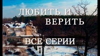 Любить и верить: все серии подряд | МЕЛОДРАМА