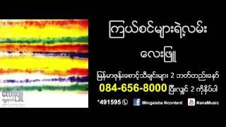 "Video thumbnail of ""ၾကယ္စင္မ်ားရဲ႕လမ္း-Kyal Sin Myar Yae Lan"""