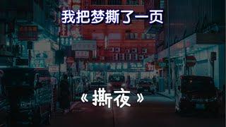 《撕夜》我把梦撕了一页  不懂明天该怎么写  冷冷的街冷冷的灯照着谁