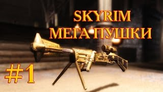 SKYRIM - #1 ТЕСТ ОРУЖИЯ (МОД)