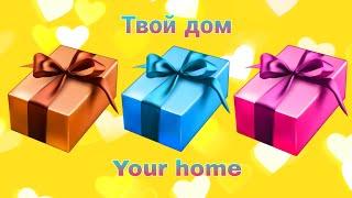 Выбери подарок Выбирашки Выбиралки ????CHOOSE YOUR GIFT???? ELIGE TU REGALO