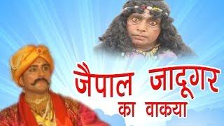 Jaipal Jadugar Ka Waqiya | Karishma E Khwaja Ghareeb Nawaz | M.Shafeeq | Miracle Of Khwaja