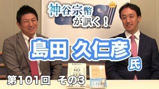 第101回② 島田久仁彦氏:ISってどんな組織?