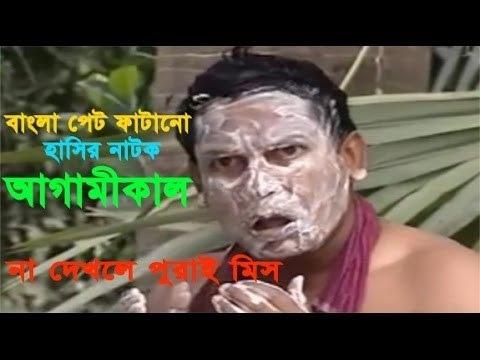 agamikal                          bangla new natok by mushar