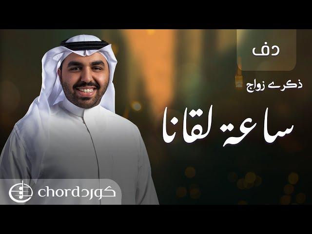 ذكرى زواج ساعة لقانا نسخة دف متجر كورد استديو