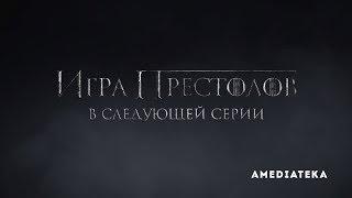 Игра Престолов | 8 сезон 2 серия | Превью