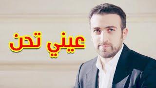 تحميل اغاني عيني تحن - براء العويد | Toyor Al Janah MP3