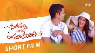 Seethamma Raasina Ramayanam Short Film |Latest Heart Touching Telugu Short Film | Shreyas Media |