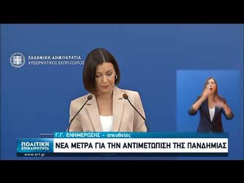 Γ.Γ.Ενημέρωσης | Νέα μέτρα για την αντιμετώπιση του Κορονοϊού | 10/08/2020 | ΕΡΤ