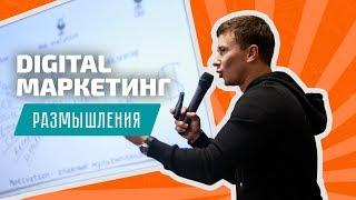 Digital marketing,  опыт Андрея Буренок | MMR - Marketing Media Review