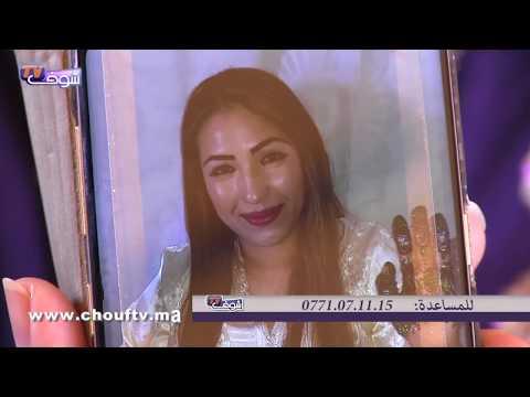 العرب اليوم - شاهد : إختفاء عروسة ليلة الدخلة في مدينة الدار البيضاء