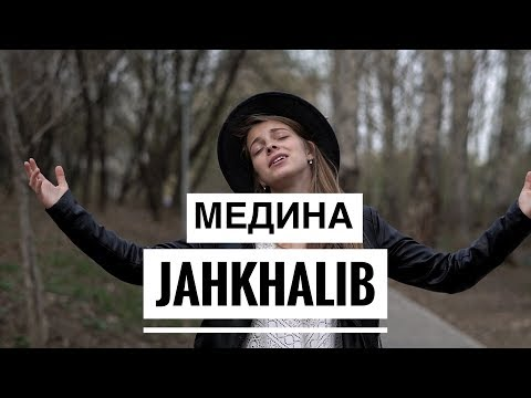 МЕДИНА - Jah Khalib / Cover by Ксюша Минаева