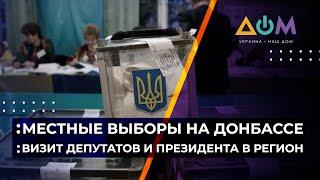Местные выборы на Донбассе прошли. Что будет с ОРДЛО