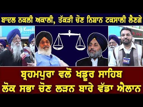 Brahampura biggest announcement for contesting Lok Sabha elections from Khadur Sahib