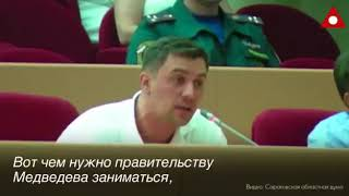 Саратовский депутат жестко высказался о пенсионной реформе и правительстве Медведева