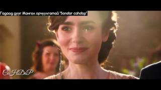 [ Mongolian Subtitle ] Westlife - Beautiful In White