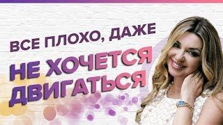 Что делать, когда кажется, что все плохо и даже не хочется двигаться?   Юлия Новикова