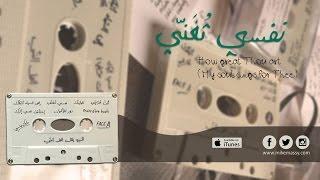 تحميل اغاني Mike Massy - Nafsi Toughani نفسي تغني MP3