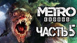 Прохождение METRO: Exodus [МЕТРО: Исход] — Часть 5: НОЧНАЯ ВЫЛАЗКА.СТРАЖИ и КИКИМОРЫ [2K60FPS]
