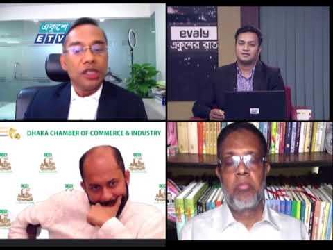Ekusher Raat | একুশের রাত | বিষয়: নিবন্ধিত কোম্পানী ও রাজস্ব আহরণ  | 04 August 2021 | ETV Talk Show