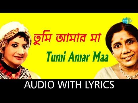 Tumi Amar Maa With Lyrics | Sandhya Mukherjee and Sravanti Mazumder