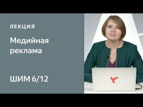 Медийная реклама задачи, форматы, тренды - Школа интернет-маркетинга Яндекса