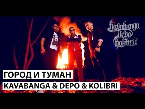 KAVABANGA & DEPO & KOLIBRI - ГОРОД И ТУМАН (official video)