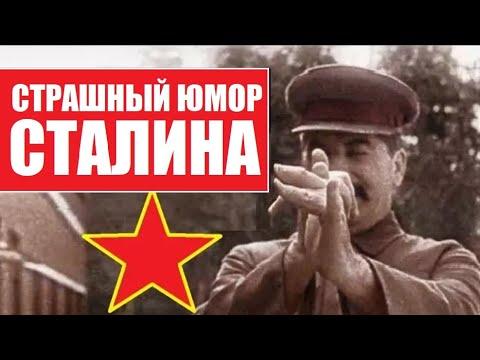 Мотиватор от Сталина: юмор, шутки и анекдоты вождя - запрещенное видео видео