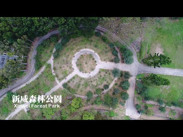 <html> <body> 新威森林公園空拍影片 </body> </html>